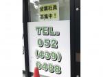 株式会社オリエンタルホーム 名古屋営業所