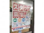 (株)読売新聞社 販売所品川区 旗の台販売所