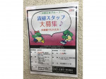 株式会社東日本環境アクセス 常盤事業所(新松戸駅)