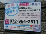 株式会社チャンピオンコーポレーション YAO-Factory