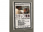 セマンティックデザイン イオンモール北戸田店