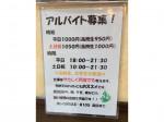 新宿さぼてん 知立ギャラリエアピタ店