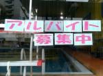 NSI桜宮スイミングスクール