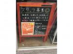 葉山珈琲 珈の香 鴫野駅前店