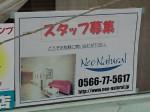 Neo Natural(ネオナチュラル) 安城店