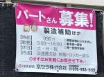 京セラ株式会社 京都伏見事業所