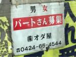 (株)オダ屋