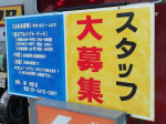 ENEOS (有)鈴藤石油 Dr.Drive 淀川SS