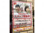 ツルハドラッグ 東京六郷店