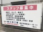 株式会社三幸工業 テクニカルセンター