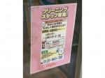 クリーニング Carnival(カーニバル) 高麗橋店