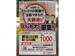 ココカラファイン 砧世田谷通り店