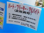 株式会社オガワ 肉のはや志(サンディ 西宮室川店)