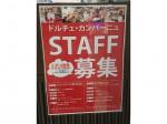 カフェ・アルコ スタツィオーネ 金沢駅西口店