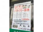 リハビリデイサービス nagomi(なごみ) 大和店