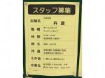 杵屋 新大阪駅味の小路店