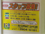 クリーニングショップ ニューN(エヌ) 下井草店