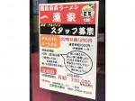 横浜家系ラーメン 一蓮家 堺東店