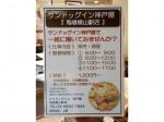 サンドッグイン 神戸屋 馬喰横山駅店