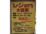 コノミヤ 堺東店