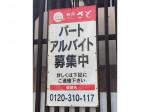 和食さと 則武本町通店