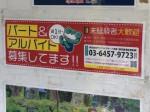 サイクルスポット 荏原町店