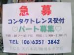 TCS(タカハシコンタクトショップ) 天六本店