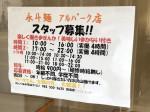 永斗麺 アルパーク店