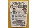 みのり屋米店 ジョイフル三ノ輪店