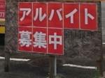 買取りバンバン 東矢倉店
