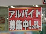 酒ゃビック 豊田大林店