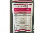 HusHusH(ハッシュアッシュ) イオン大井店