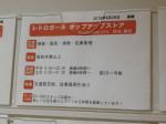 レトロガール ポップアップストア ペリエ稲毛店