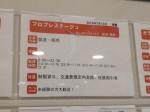 フロ・プレステージュ ペリエ稲毛店 (FLO PRESTIGE)