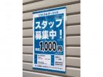 リサイクルショップティファナ 祖師ヶ谷大蔵店