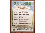 伊賀の里モクモク手づくりファーム 東京ミッドタウン店