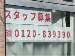サンキューカット 王塚台店