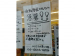 ファミリーマート MYS万代東二丁目店