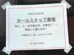 cafe Dubois(デュボワ)