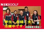 二木ゴルフ 三鷹店