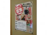 一番どり 新宿マインズタワー店