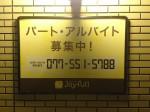 ジョイフル 滋賀栗東店