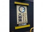 カレーハウス CoCo壱番屋 伏見区横大路店