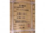 E-MAX(イーマックス) 京阪モール店