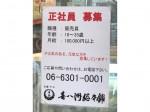 喜八州総本舗 本店