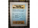 東九電気工事株式会社