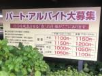 木曽路 善福寺店