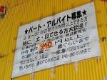 酒のTOP 川口店
