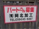 有限会社 岡北 茨城工場