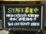 もつやき処 い志井 神楽坂店